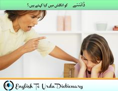How should you respond when your child says 'I hate you'? Here are three simple ways to tackle your child's hurtful comments. English To Urdu Dictionary, I Hate You, You Videos, Raising Kids, Bullying, Your Child, Parenting, Success, Sayings