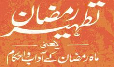 Tatheer Ramzan is another Urdu PDF Book by Maulana Ashraf Ali Thanwi. This book has details about if we find month of Ramzan, then how to act and perform religious rites in this month.
