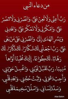 Islam Beliefs, Duaa Islam, Islam Hadith, Islam Quran, Beautiful Quran Quotes, Quran Quotes Inspirational, Islamic Love Quotes, Religious Quotes, Beautiful Morning Messages
