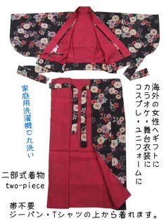 Two-piece kimono called nibushiki 二部式  