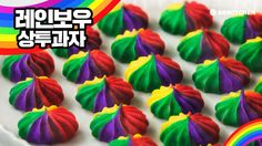레인보우 상투과자 만들기! How to Make Rainbow Bean paste Cookies! - Ari Kitchen