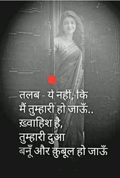 Chankya Quotes Hindi, Desi Quotes, Shyari Quotes, Swag Quotes, Hindi Shayari Love, Crazy Quotes, Sad Love Quotes, Poetry Quotes, True Quotes