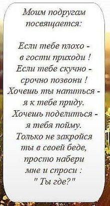 Одноклассники Love Poems, Love Quotes, Funny Quotes, Cool Words, Wise Words, Words Worth, Happy Birthday Wishes, Emotional Intelligence, Good Thoughts