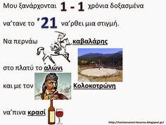 """""""Να'τανε το '21"""": τραγούδι-εικονόλεξο Preschool Music, Greek History, Spring Activities, Always Learning, Education, Blog, Games, Crafts, Manualidades"""