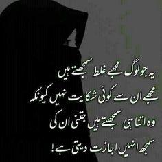 Ali Quotes, Urdu Quotes, Poetry Quotes, Wisdom Quotes, Qoutes, Mine Quotes, Diary Quotes, People Quotes, Quotations