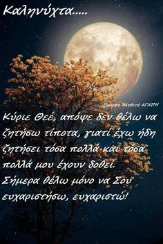 Picture Quotes, Spirituality, Pictures, Photos, Spiritual, Grimm