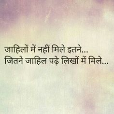 Truth of our times … Exactly. Hindi Quotes On Life, Hurt Quotes, Good Life Quotes, Strong Quotes, Babe Quotes, Deep Words, True Words, Hindi Words, Motivational Quotes
