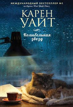 Карен Уайт. Книга: Колыбельная звезд Books You Should Read, Books To Read, Love Book, This Book, What To Read, Book Lists, Audio, Book Lovers, Book Worms