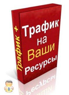 • У тебя молодой сайт? • В группе нужно поднять статистику? • Да в конце то концов, тебе нужен трафик... С нашим софтом,при правильном подходе, ты сможешь даже продавать излишки трафика. http://o-l-x.ru/trafic ------------------------------------------------ #rabotaynadomy#работанадому#ВКонтакте#reklama#реклама #rabota#работа#интернет#internet#vakansia#вакансия #vkontakte#безработица