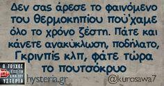 Funny Greek, Greek Language, Very Funny, Greek Quotes, Feel Good, I Laughed, Laughter, Funny Quotes, Jokes