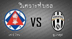 International Champions Cup, Juventus Logo, Team Logo, Company Logo, The Unit, Logos, Sports, Hs Sports, Sport
