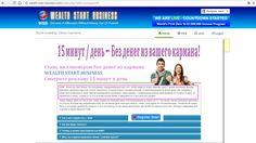 WEALTH START BUSINESS бесплатно регистрация на интернет доход от просмот...