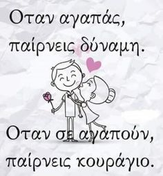 Greek Phrases, Greek Words, Greek Love Quotes, Quotes To Live By, Love Hug, My Love, Relationship Quotes, Life Quotes, Quotes Quotes