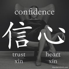 信心 CONFIDENCE Trusting your heart is the recipe for confidence, indeed. #confidence #rebus #hsk #chinese