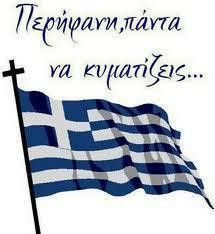 Name Day, Greek, Names, Quotes, Gifs, Logos, Pictures, Quotations, Photos