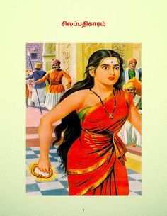 Read #tamil_epic_story #Silapathikaram by #elangovadigal by edubilla.com Click here to know more<> http://www.edubilla.com/onbook/silapathikaram/ #silapthikaram_books_in_tamil #kannaki_story_ebooks #tarditional_anklet_tales