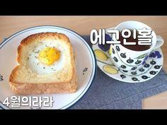 브런치메뉴 에그인홀 토스트 만들기 | 4월의라라 - YouTube