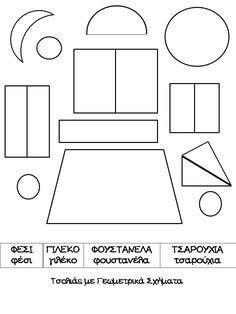 Νηπιαγωγός για πάντα....: Αφιέρωμα: 25η Μαρτίου 1821 Pta School, Crafts For Kids, Diagram, Greece, March, Crafts For Children, Greece Country, Kids Arts And Crafts, Kid Crafts