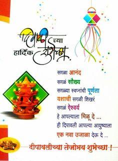 दपवल शभचछ  ससनह नमसकर  दपवलचय आजपसन त भऊबज परयतचय सजर हत असललय आनदमय उतसह मगलमय परवनमतत आपणस व आपलय परवरस मनपरवक हरदक शभचछ..! Diwali Greetings In Marathi, Diwali Wishes Greeting Cards, Happy Diwali Shayari, Diwali Greetings Quotes, Diwali Wishes Messages, Diwali Message, Diwali Pooja, Diwali Diya, Vishu Greetings