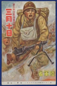 1941 Japanese Army Memorial Day Postcard - Japan War Art