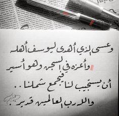 #منى الشامسي Quran Quotes, Arabic Quotes, Islamic Quotes, Islamic Art, Sweet Words, Love Words, Book Quotes, Words Quotes, Allah
