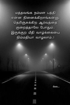 #motivationalwords #motivational #words #in #tamil Life Lesson Quotes, Good Life Quotes, Real Quotes, True Quotes, Life Quotes Inspirational Motivation, Tamil Motivational Quotes, Positive Quotes, New Chapter Quotes, Best Quotes Images