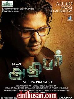 Adhibar tamil movie online