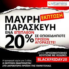 Η Μαύρη Παρασκευή είναι εδώ και οι εκπτώσεις επίσης!!! ΕΠΙΠΛΕΟΝ 20% ΕΚΠΤΩΣΗ ΣΤΟ ΑΚΡΙΒΌΤΕΡΟ ΠΡΟΪΟΝ ΤΗΣ ΠΑΡΑΓΓΕΛΙΑΣ!!! ΧΡΗΣΙΜΟΠΟΙΉΣΕ ΚΟΥΠΟΝΙ ΜΕ ΚΩΔΙΚΟ: BLACKFRIDAY20 --> http://bit.ly/1nTFERA