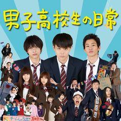 映画『男子高校生の日常』