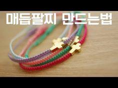 [핸드메이드/DIY] 매듭팔찌 만들기 - 프롬리얼 bracelet tutorial - YouTube
