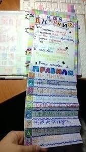 Картинки по запросу что можно написать в личном дневнике