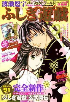 Uruki and Takiko