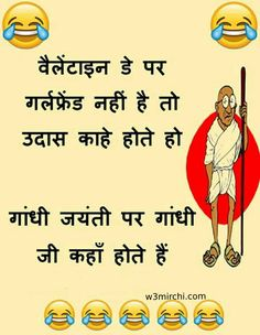 Funny Whatsapp Jokes/chutkule Images In Hindi - Good Morning Images Funny Jokes In Hindi, Very Funny Jokes, Cute Funny Quotes, Stupid Funny Memes, Funny Posts, Very Funny Images, Jokes Images, Jokes Pics, New Year Jokes
