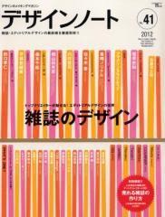 デザインノート No.41  ISBN: 978-4-416-21208-0  著者名:デザインノート編集部 編  発売日: 2012-01-26  書名(かな):デザインノート41  判型: 285*220  副書名:トップアートディレクターの雑誌デザインの世界  ページ数: 128  本体: 1,600 円  定価(本体+税): 1,680 円