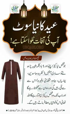 Islamic Prayer, Islamic Dua, Islamic Quotes, Duaa Islam, Islam Quran, Normal Delivery Tips, Natural Blackhead Remover, Urdu Quotes With Images, Dua In Urdu