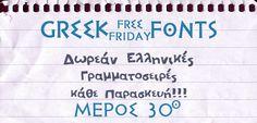 Ελληνικές Γραμματοσειρές Κάθε Παρασκευή – Μέρος 30o