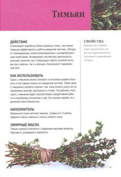 Natural Medicine, Herbal Medicine, Book Of Shadows, Alternative Medicine, Witchcraft, Good To Know, Aromatherapy, Herbalism, Remedies