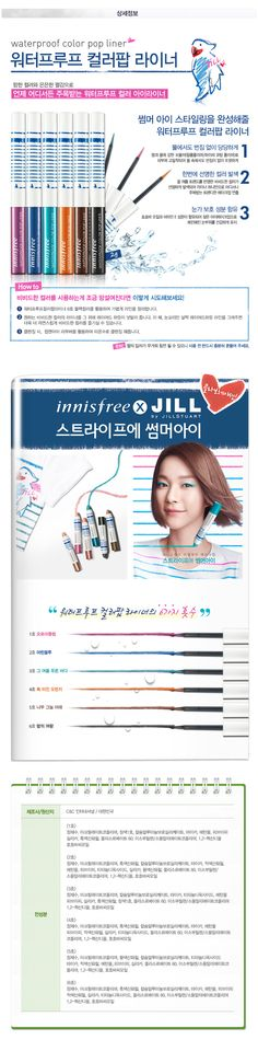 Innisfree Waterproof Color Pop Liner | ~The Cutest Makeup~
