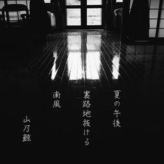 夏の午後 裏路地抜ける 南風 [山乃鯨] #photoikku #jhaiku #俳句 #写真俳句 #VSCOcam