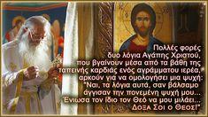 ~ΑΝΘΟΛΟΓΙΟ~ Χριστιανικών Μηνυμάτων!: Ένας δαίμονας, που ντυμένος με τα ρούχα του ιερέα, κήρυττε στην εκκλησία...- ΠΑΤΕΡΙΚΗ ΔΙΗΓΗΣΗ -