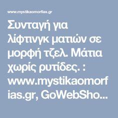 Συνταγή για λίφτινγκ ματιών σε μορφή τζελ. Μάτια χωρίς ρυτίδες. : www.mystikaomorfias.gr, GoWebShop Platform Conditioner, Face, Tips, How To Make, Masks, Makeup, Beautiful, Maquillaje, Face Makeup