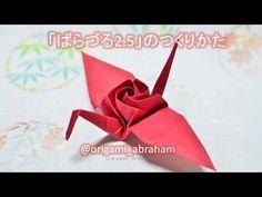 【折紙】薔薇を背負った折り鶴「ばらづる2.5」の作り方 / Abraham crane rose 2.5 - YouTube