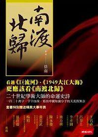 南渡北歸(套書) 作者: 岳南 出版社:時報出版 出版日期:2011/05/30