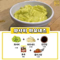 Easy Cooking, Cooking Tips, Cooking Recipes, Dip Recipes, Sauce Recipes, K Food, Korean Food, Easy Meals, Food And Drink