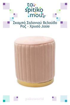 Σκαμπό Σαλονιού Βελούδο Ροζ - Χρυσό Josie, pakoworld - έπιπλα φωτιστικά   Δείτε και άλλες ιδέες για Τραπέζια Σαλονιού όπως και άλλα προϊόντα pakoworld στο tospitikomou.gr   Χιλιάδες προϊόντα για το σπίτι σας! Outdoor Furniture, Outdoor Decor, Ottoman, Home Decor, Decoration Home, Room Decor, Home Interior Design, Backyard Furniture, Lawn Furniture