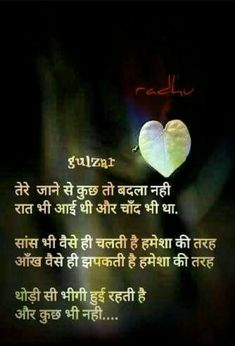 Lyric Quotes, Poetry Quotes, True Quotes, Best Quotes, Gulzar Poetry, Indian Quotes, Feelings Words, Gulzar Quotes, Special Quotes