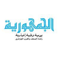 El Djoumhouria Logo
