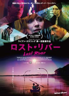 Lost River Japan Poster luscious