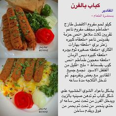 Kebab f el forn Meat Recipes, Cooking Recipes, Healthy Recipes, Lebanon Food, Middle East Food, Arabian Food, Lebanese Recipes, Desert Recipes, Creative Food