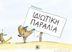 Ιδιωτική παραλία από Sophie Lescaut των Εκδόσεων Κλειδάριθμος σε μοναδική τιμή από το Protoporia.gr. Αποστολή σε όλη την Ελλάδα.
